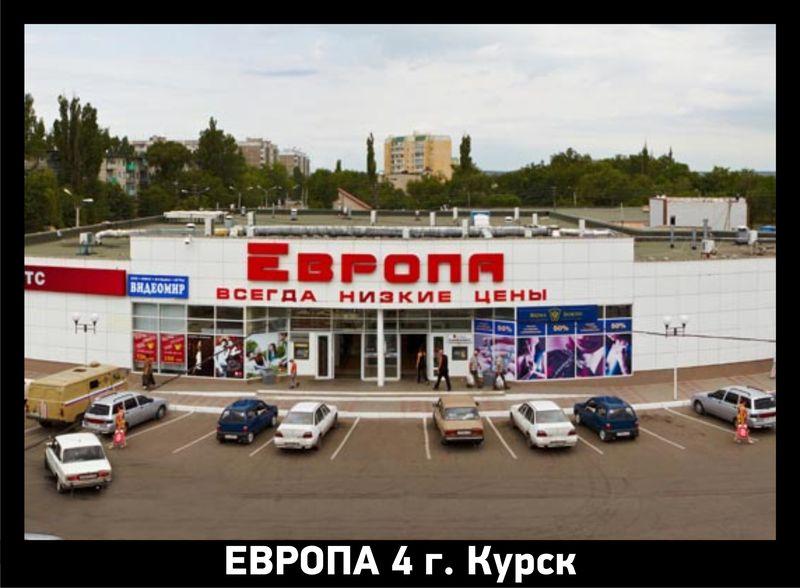 SUPERMARKET_Evropa_4_Kursk