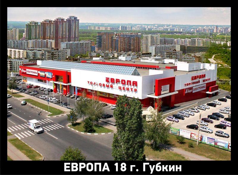 TTC_Evropa_18_Gubkin