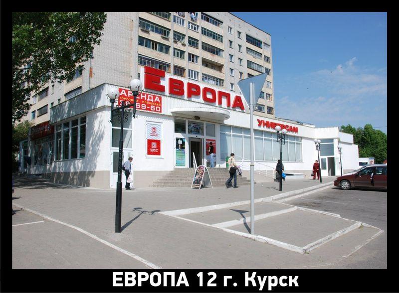 Universam_Evropa_12_Kursk
