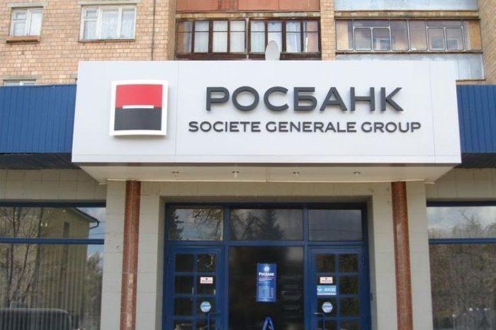 Росбанк москва главный офис адрес и телефоны
